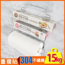 保鮮膜紙巾架/無痕貼/MIT台灣製/微透貼面/C0068