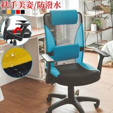 8cm坐墊防水扶手可移電腦椅/辦公椅/書桌椅/5色/I0282