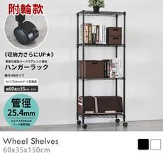 簡約附輪四層架60X35X150/置物架/層架/吊衣架/衣櫃/2色/J0119