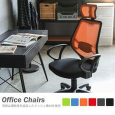 三段護頸高背支撐透氣電腦椅/工作椅/辦公椅/書桌椅/椅子/6色/I0238