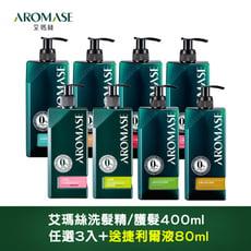 任選︱AROMASE艾瑪絲 專業洗髮精/護髮素400ml ★加碼送頭皮淨化液80ml (原廠正貨)