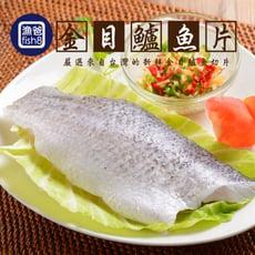 【團購】無刺金目鱸魚片(275g/片)