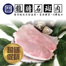 【團購】龍膽石斑清肉(150g/包)