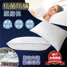 抗菌防螨壓縮枕 MIT台灣製造