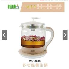維康多功能養生快煮壺 WK-2899