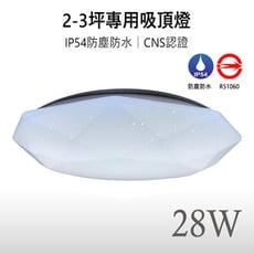 【保固兩年】LED 28W CNS認證 防水防塵 吸頂燈 適用浴室、陽台、更衣間 星鑽