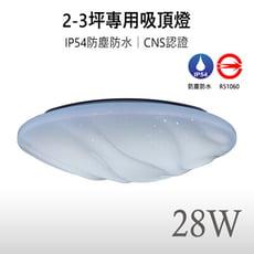 【保固兩年】LED 28W CNS認證 防水防塵 吸頂燈 適用浴室、陽台、更衣間 星海