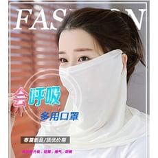 【冰絲護頸防曬口罩】韓版透氣戶外騎車口罩防曬口罩護頸防紫外線冰絲口罩A