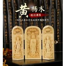 【攜帶式佛像】黃楊木雕佛像擺件三開盒西方三聖雕刻佛像木質工藝品禮品千手觀音關公地藏王a
