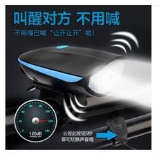 【140分貝自行車喇叭+前燈USB充電】強光手電筒 進口XPG燈珠 腳踏車前燈 強光手電筒 USB