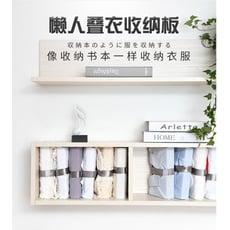 韓國爆款【收納魔法書】大號 灰色高雅懶人疊衣板 摺衣板 居家收納衣服必備 3秒疊衣 快速收納