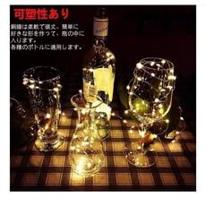 【瓶塞銅線燈串2米20燈暖白】 浪漫神器/酒瓶節日裝飾彩燈led瓶塞/浪漫必備/婚禮佈置/情人節