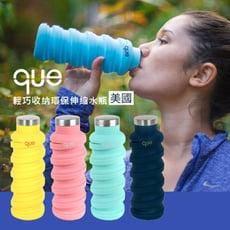 美國 Que Bottle 輕巧收納環保伸縮水瓶 600ml