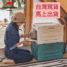 [BUYPAL]台灣現貨馬上出 Naturehike折疊收納箱 NH 挪客 戶外露營收納箱