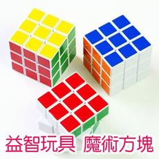 【亨好購物】三階白色款魔術方塊