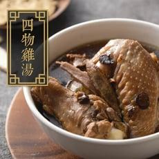 【鮮之食府】四物養生雞湯/胡椒豬肚雞湯/瓜仔雞湯/麻辣牛肉湯