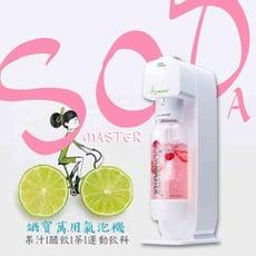 【鍋寶】SODAMASTER+ 氣泡水機 BWM-2100 (含氣瓶2入+專用水瓶2入) 原廠保固