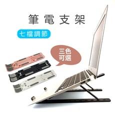 【超大心】筆電支架 便攜式散熱支架 摺疊筆電支架 七檔調節 手機支架 寬度可調節#087