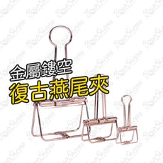 【超大心】【小】金屬鏤空長尾夾 票據夾 金屬夾 手帳長尾夾 學生試卷夾 辦公文具 簡約鏤空#801