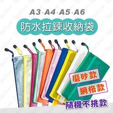 【超大心】防水網格收納袋 網格收納袋 票據袋 網格文件資料收納袋 資料袋 公文袋 保單袋#017