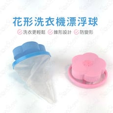 【超大心】花形洗衣機漂浮球 過濾網袋 濾毛器 去汙除毛器 洗衣球 魔力球 清潔球 洗衣機專用#152