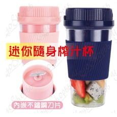 【超大心】隨身榨汁杯 迷你隨身電動榨汁杯 榨汁機 電動榨汁杯 水果榨汁 迷你小型 便攜式 #767