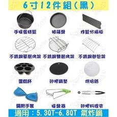 【超大心】【B.C組合】氣炸鍋配件6吋-12件套組/10件套組 #603