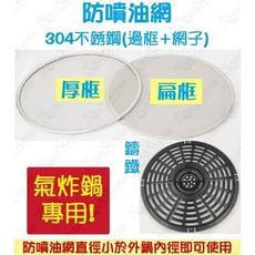 【超大心】【扁框19CM】氣炸鍋防噴油網(邊框+網子) SGS國際認證#604