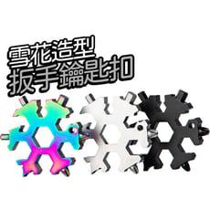 【超大心】雪花形狀扳手鑰匙扣 18合1 16合1 迷你隨身 六角 八角 便攜式 多功能小工具#721
