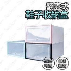 【超大心】透明塑料鞋子收納盒 鞋子收納神器 鞋子收納盒 鞋盒子 日式鞋箱 翻蓋抽屜式盒 #932