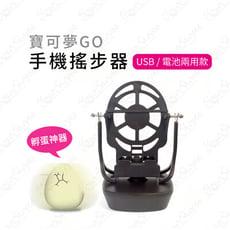 【超大心】手機搖步器 USB/電池兩用款 暴走搖步器 孵蛋神器 手機支架 走路機 刷步神器#903