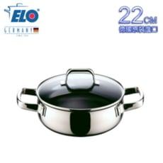【德國ELO】SHAPE 幻影不鏽鋼湯鍋22CM(內不沾塗層)