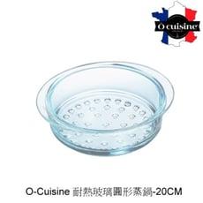 【法國 O cuisine】歐酷新百年工藝耐熱玻璃蒸格(20CM)