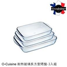 【法國O cuisine】歐酷新烘焙-百年工藝耐熱玻璃長方型烤盤-3入組