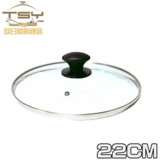 【TSY歐日廚房臻品】強化玻璃鍋蓋(22CM)