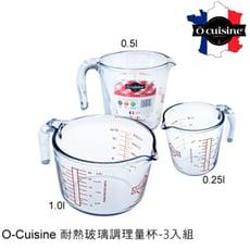 【法國O cuisine】歐酷新烘焙-百年工藝耐熱玻璃烘焙量杯(超值3入組)
