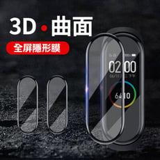 小米手環4全屏3D保護膜