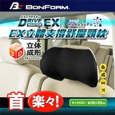 日本【BONFORM】EX立體支撐舒壓頸枕