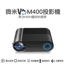 【台灣公司貨】 微米M400微型投影機 台灣保固一年
