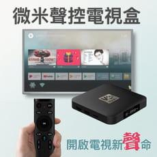微米盒子 聲控電視盒 越獄純淨版
