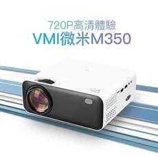 【高清720P】VMI微米M350微型投影機 台灣保固一年