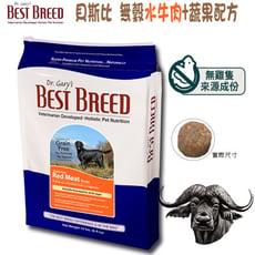 BESTBREED貝斯比 全齡犬無穀水牛肉+蔬果配方-犬糧/狗飼料-6.8kg