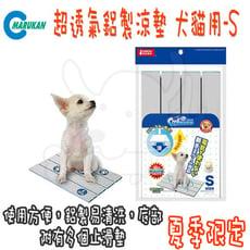 【MARUKAN】日本 超透氣鋁製涼墊 犬貓用-S (DP-802)