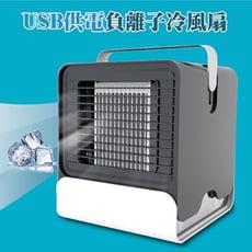 USB供電負離子冷風扇 小風扇