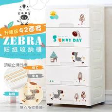 加寬42cm版-動物家族五層抽屜收納櫃-附輪DIY(二種款式任選)