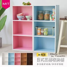 【STYLE格。調】MIT日系簡約三空櫃/收納櫃/空櫃/收納櫃-5色可選