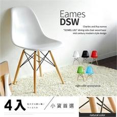 2~4入組-北歐簡約時尚質感實木椅腳餐椅 靠背椅 餐桌椅 休閒椅(五色可選)