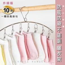 不鏽鋼弧形兩用衣架/曬衣架/曬衣夾-10夾款
