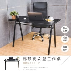 MIT 低甲醛質感馬鞍皮加大A字桌/工作桌/電腦桌(120公分寬)