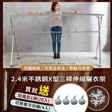新一代不鏽鋼2.4米X型三桿伸縮棉被架曬衣架 (附贈滾輪)